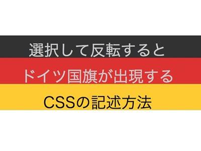選択して反転するとドイツ国旗が出現!?CSSで簡単につくれますよ。その方法をご紹介!