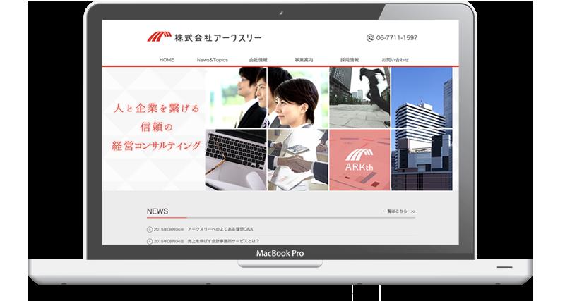 株式会社アークスリー様ウェブサイト制作 - 名古屋のホームページ制作会社SPOTのホームページ制作実績・事例