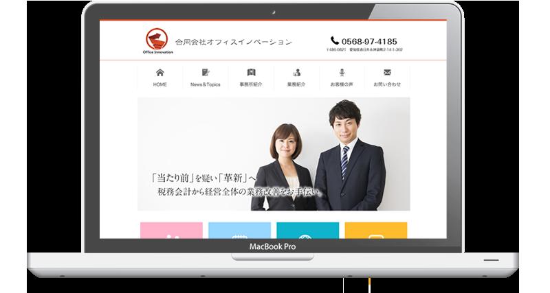 合同会社オフィスイノベーション - 名古屋のホームページ制作会社SPOTのホームページ制作実績・事例