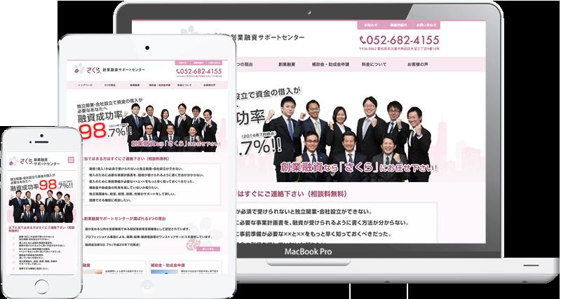 さくら創業融資サポートセンター様ホームページ制作実績 - 名古屋のホームページ制作会社SPOTのホームページ制作実績・事例