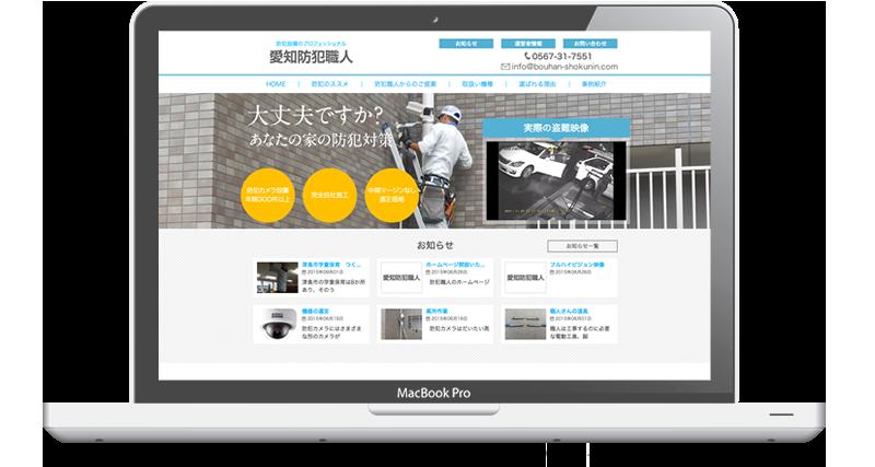 愛知防犯職人様 - 名古屋のホームページ制作会社SPOTのホームページ制作実績・事例