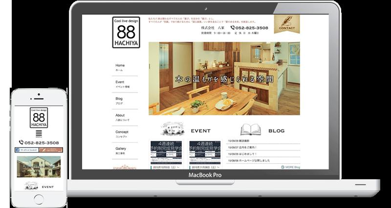 名古屋市の工務店 株式会社八家様 - 名古屋のホームページ制作会社SPOTのホームページ制作実績・事例