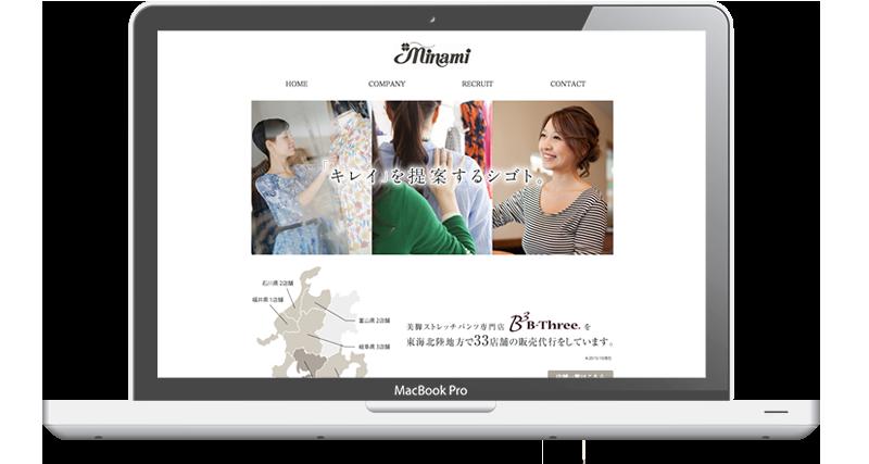 株式会社みなみ - 名古屋のホームページ制作会社SPOTのホームページ制作実績・事例