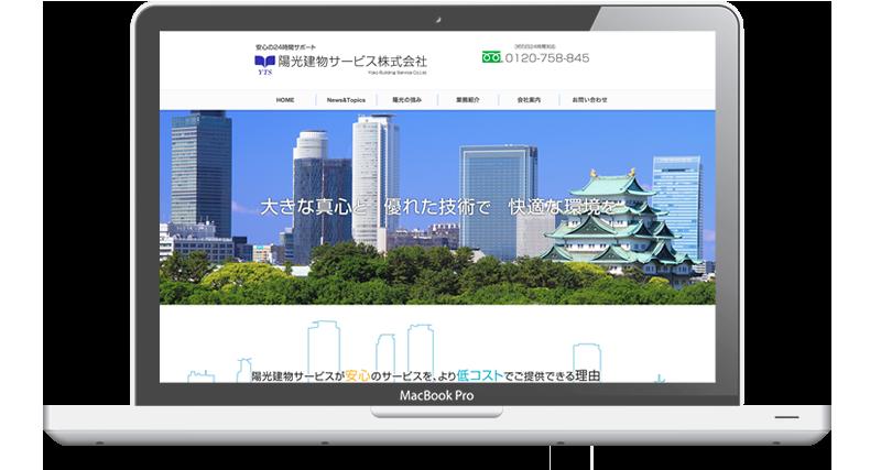 陽光建物サービス株式会社 - 名古屋のホームページ制作会社SPOTのホームページ制作実績・事例