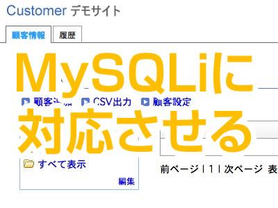 オープンソースの顧客管理システムL03をMySQLi化してphp5.5以降にも対応させる