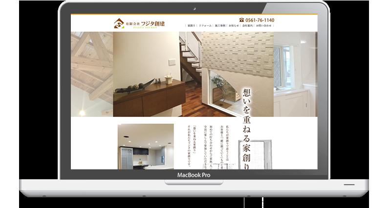 愛知県東郷町の工務店「フジタ創建」 - 名古屋のホームページ制作会社SPOTのホームページ制作実績・事例