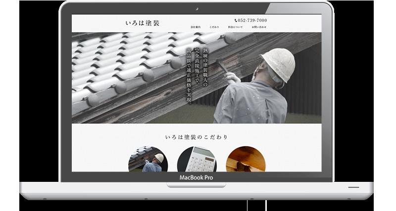 名古屋市守山区 いろは塗装様 - 名古屋のホームページ制作会社SPOTのホームページ制作実績・事例