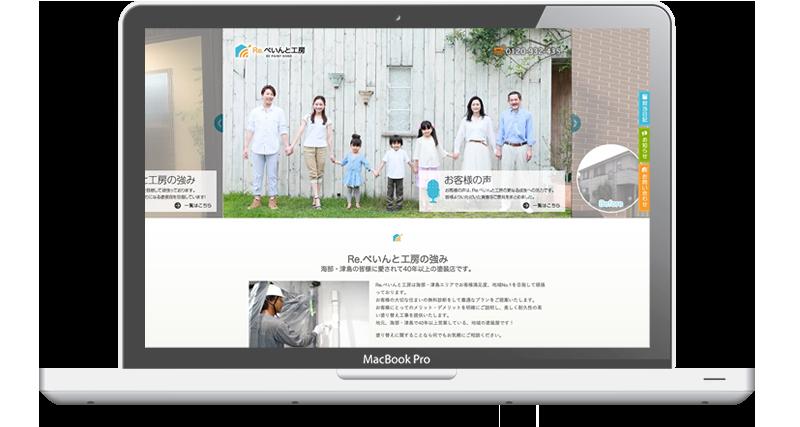 愛知県津島市の外壁塗装専門店「Re.ペイント工房」 - 名古屋のホームページ制作会社SPOTのホームページ制作実績・事例