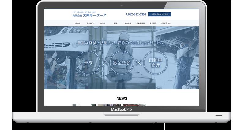 名古屋市南区の自動車整備工場「有限会社大同モータース」 - 名古屋のホームページ制作会社SPOTのホームページ制作実績・事例