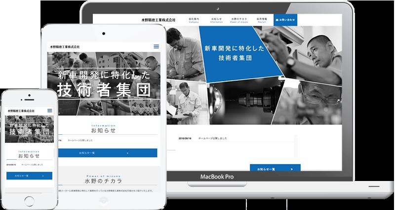 自動車の新車開発支援「水野精密工業株式会社」 - 名古屋のホームページ制作会社SPOTのホームページ制作実績・事例