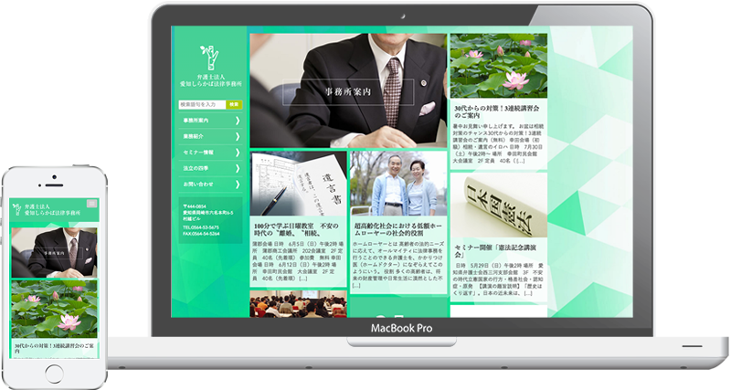 岡崎市の弁護士事務所「弁護士法人愛知しらかば法律事務所」 - 名古屋のホームページ制作会社SPOTのホームページ制作実績・事例