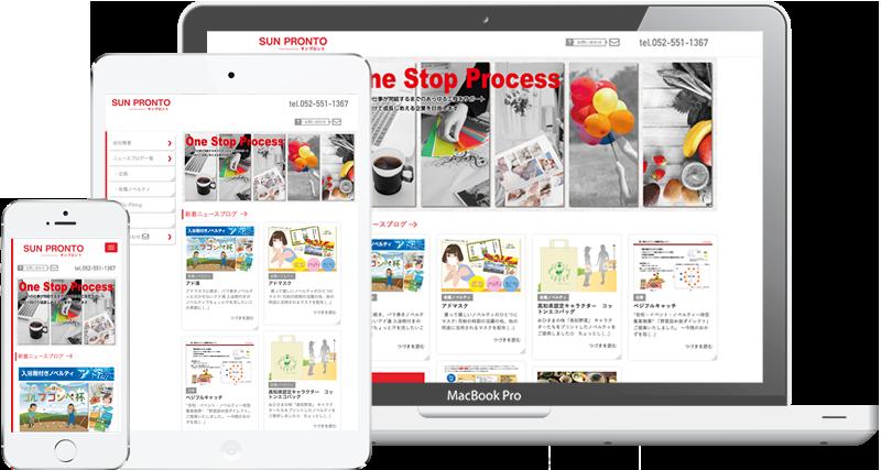 名古屋の印刷デザイン会社「サンプロント株式会社」 - 名古屋のホームページ制作会社SPOTのホームページ制作実績・事例