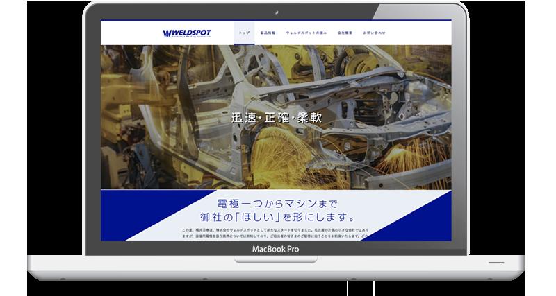 産業用機械の企画・設計・販売「株式会社ウェルドスポット」 - 名古屋のホームページ制作会社SPOTのホームページ制作実績・事例