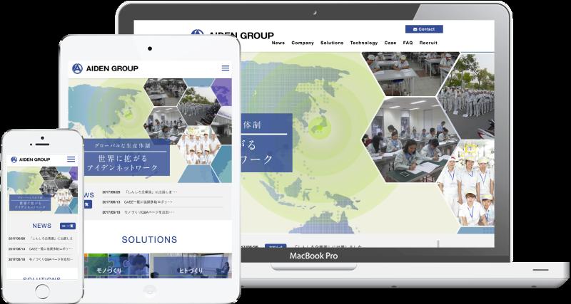 電子機器、電気製品のOEM/ODM生産「アイデングループ」 - 名古屋のホームページ制作会社SPOTのホームページ制作実績・事例