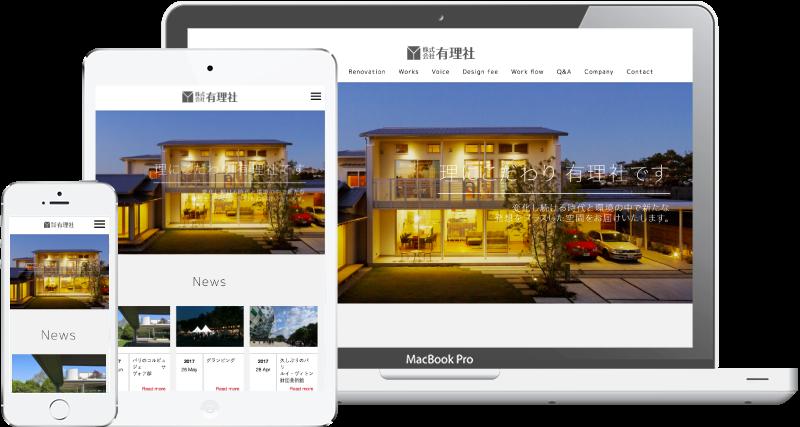 名古屋の設計事務所「株式会社有理社」 - 名古屋のホームページ制作会社SPOTのホームページ制作実績・事例