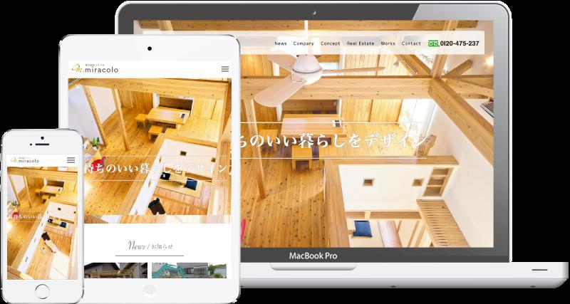 気持ちのいい暮らしをデザイン「ミラコロ」 - 名古屋のホームページ制作会社SPOTのホームページ制作実績・事例