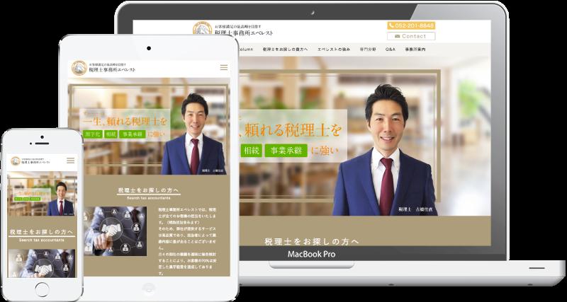 名古屋の税理士事務所「税理士事務所エベレスト」 - 名古屋のホームページ制作会社SPOTのホームページ制作実績・事例
