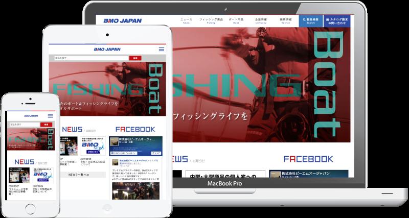 フィッシング、ボート用品の「ビーエムオージャパン」 - 名古屋のホームページ制作会社SPOTのホームページ制作実績・事例