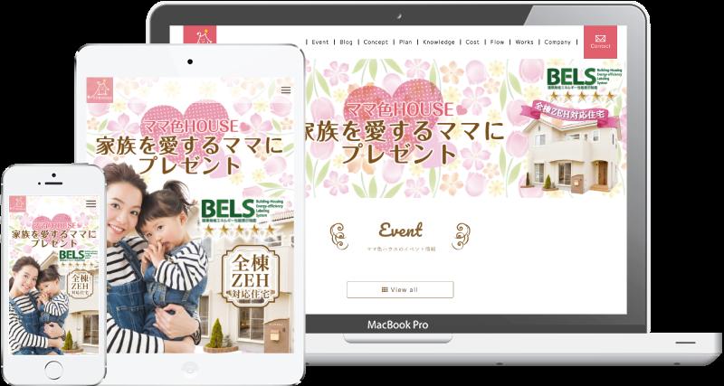 ママの喜ぶ家を建てる「ママ色ハウス」 - 名古屋のホームページ制作会社SPOTのホームページ制作実績・事例