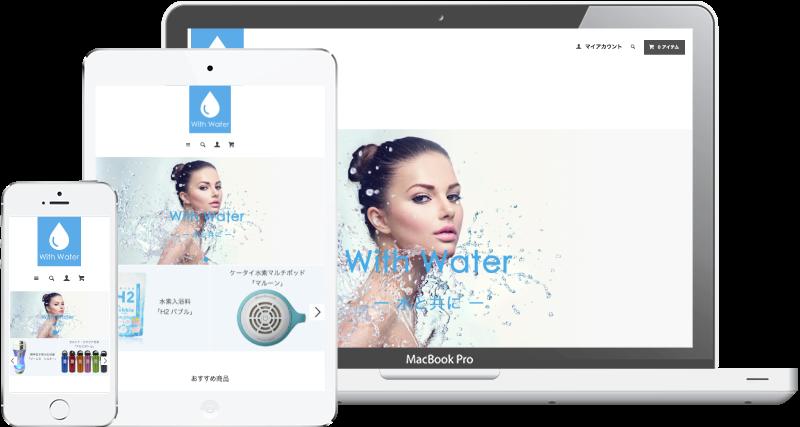 水素水で美と健康をお届け「With Water」 - 名古屋のホームページ制作会社SPOTのホームページ制作実績・事例