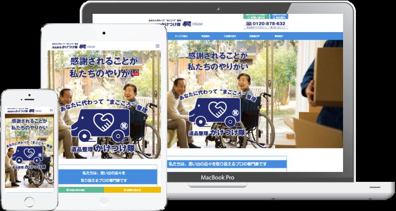 遺品整理・生前整理なら「遺品整理かけつけ隊(株式会社大和整理)」 - 名古屋のホームページ制作会社SPOTのホームページ制作実績・事例
