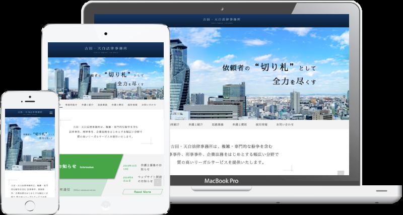 名古屋市中区の弁護士「古田・天白法律事務所」 - 名古屋のホームページ制作会社SPOTのホームページ制作実績・事例