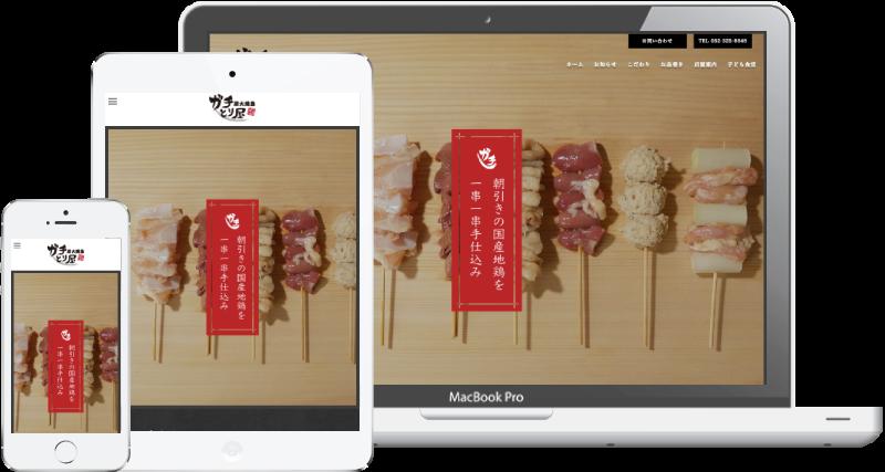 名古屋市の鶏料理専門店「ガチとり屋」 - 名古屋のホームページ制作会社SPOTのホームページ制作実績・事例