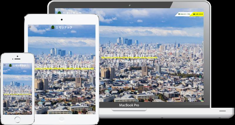 事業用不動産・土地活用のご提案「株式会社モリテック」 - 名古屋のホームページ制作会社SPOTのホームページ制作実績・事例