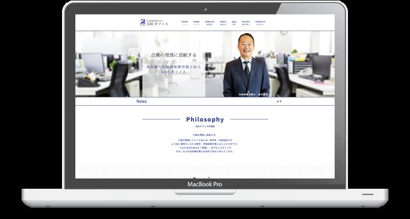 名古屋・福岡の社会保険労務士法人「ABCオフィス」 - 名古屋のホームページ制作会社SPOTのホームページ制作実績・事例