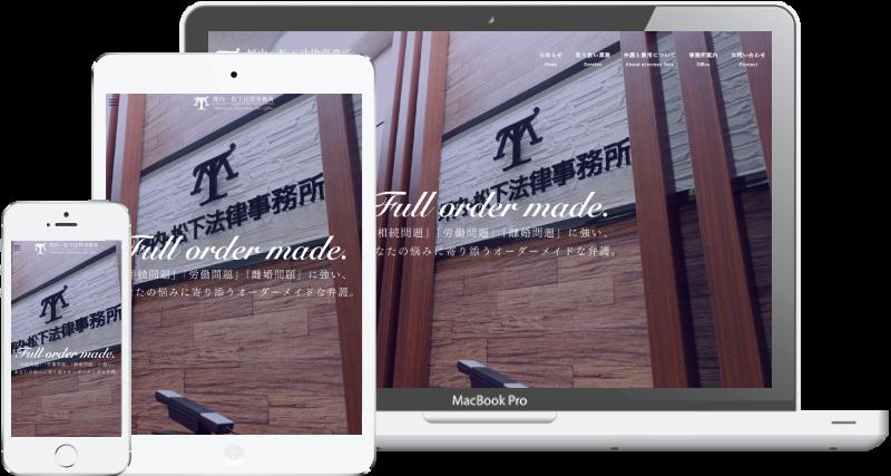 名古屋市の法律事務所「坪内・松下法律事務所」 - 名古屋のホームページ制作会社SPOTのホームページ制作実績・事例
