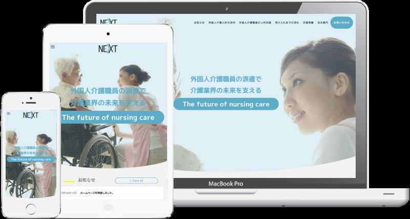 外国人介護職員派遣の「ザ・ネクスト株式会社」 - 名古屋のホームページ制作会社SPOTのホームページ制作実績・事例
