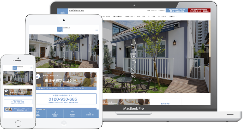 いい家つくる。注文住宅専門店「株式会社善匠」 - 名古屋のホームページ制作会社SPOTのホームページ制作実績・事例