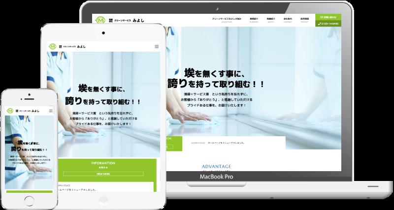 名古屋市の店舗、オフィスの電気工事「株式会社ライトオン」 - 名古屋のホームページ制作会社SPOTのホームページ制作実績・事例