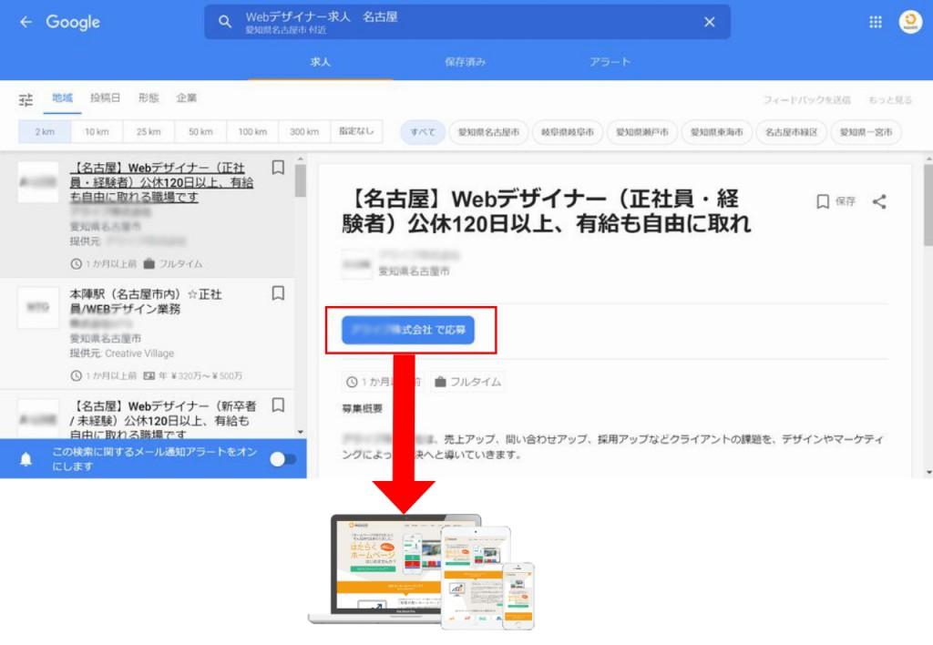 Googleしごと検索導線