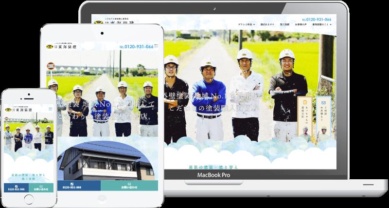 あま市の職人専門の外壁塗装・屋根塗装の「有限会社東海装建」 - 名古屋のホームページ制作会社SPOTのホームページ制作実績・事例