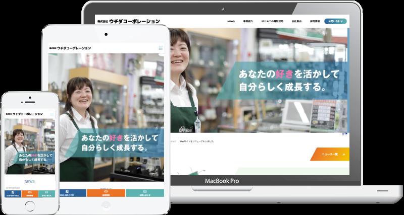 愛知でリユース事業、デイサービス事業を展開する「株式会社ウチダコーポレーション」 - 名古屋のホームページ制作会社SPOTのホームページ制作実績・事例