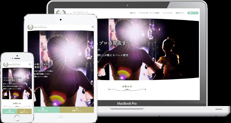 緑区のバレエ教室「バレエスタジオ・マートル」 - 名古屋のホームページ制作会社SPOTのホームページ制作実績・事例