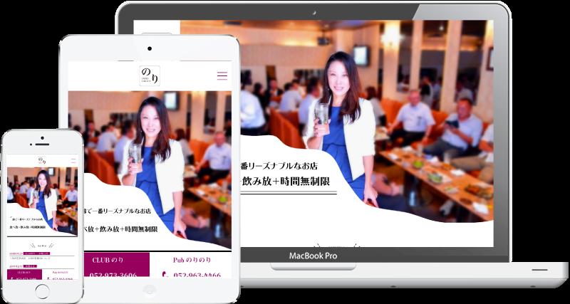 錦で一番リーズナブルなお店「のりグループ」 - 名古屋のホームページ制作会社SPOTのホームページ制作実績・事例