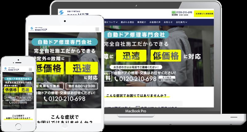 愛知の自動ドア修理・交換専門会社「株式会社ソニア」 - 名古屋のホームページ制作会社SPOTのホームページ制作実績・事例
