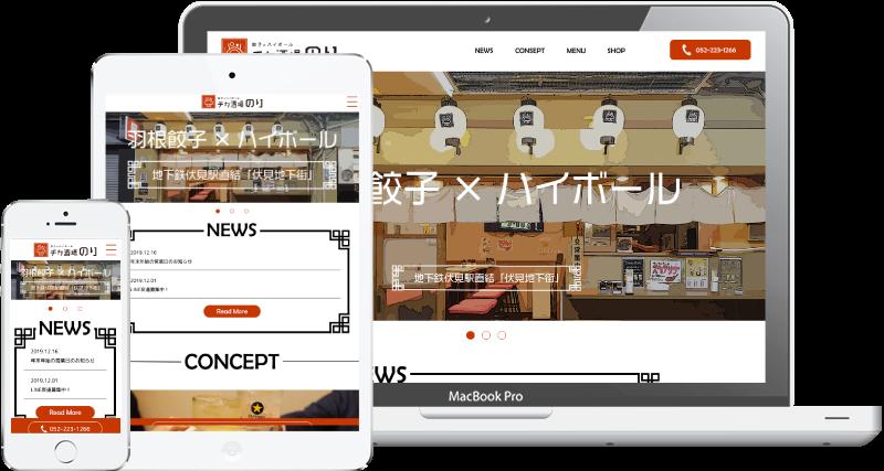 伏見の餃子とハイボールの店「チカ酒場のり」 - 名古屋のホームページ制作会社SPOTのホームページ制作実績・事例