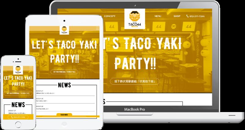 伏見のたこ焼き居酒屋「TACO44(たこよん)」 - 名古屋のホームページ制作会社SPOTのホームページ制作実績・事例